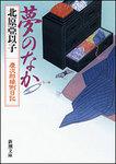 夢のなか―慶次郎縁側日記―-電子書籍