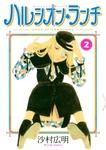 ハルシオン・ランチ(2)-電子書籍