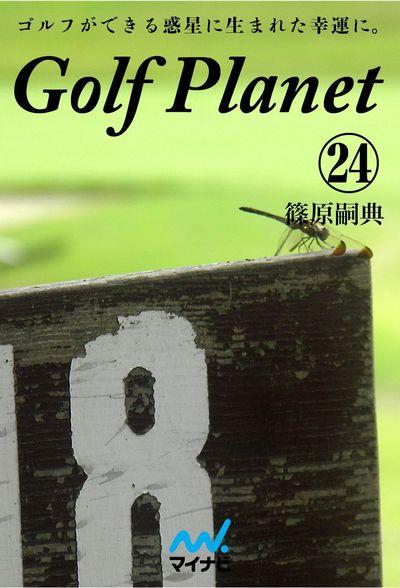 ゴルフプラネット 第24巻 読んでからするゴルフは読まないゴルフに勝る-電子書籍