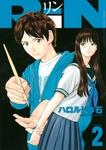 RiN(2)-電子書籍