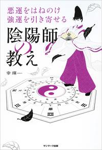 悪運をはねのけ強運を引き寄せる陰陽師の教え-電子書籍
