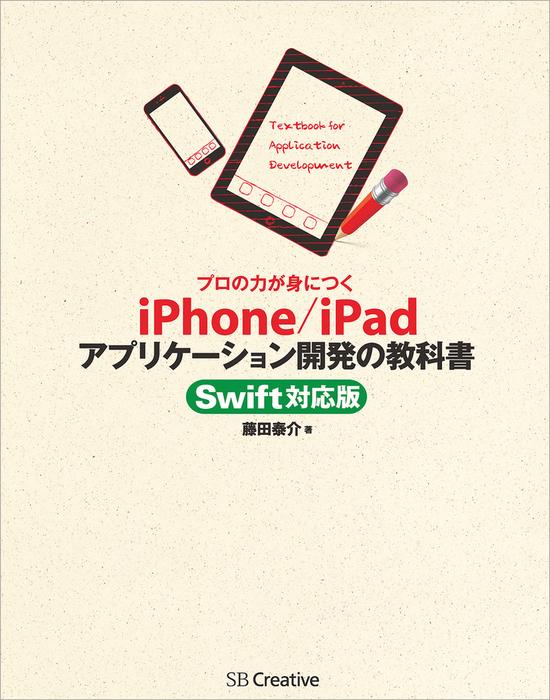 プロの力が身につく iPhone/iPadアプリケーション開発の教科書 Swift対応版拡大写真