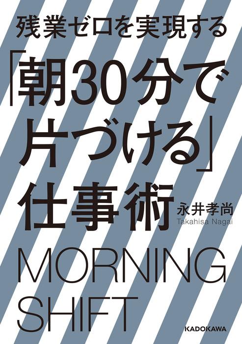 残業ゼロを実現する「朝30分で片づける」仕事術-電子書籍-拡大画像
