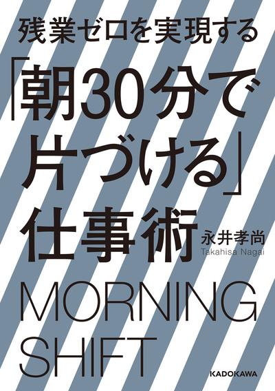 残業ゼロを実現する「朝30分で片づける」仕事術-電子書籍