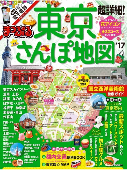 まっぷる 超詳細!東京さんぽ地図'17拡大写真