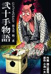 弐十手物語9 鶴二番-電子書籍