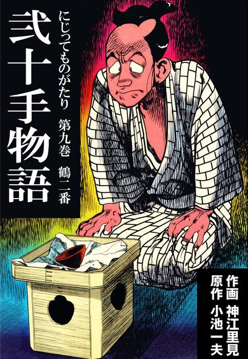 弐十手物語9 鶴二番拡大写真