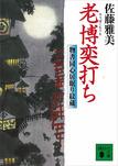 老博奕打ち 物書同心居眠り紋蔵(五)-電子書籍