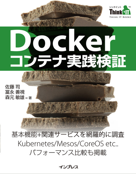 Dockerコンテナ実践検証(Think IT Books)拡大写真