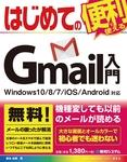 はじめてのGmail入門 Windows10/8/7/iOS/Android対応-電子書籍