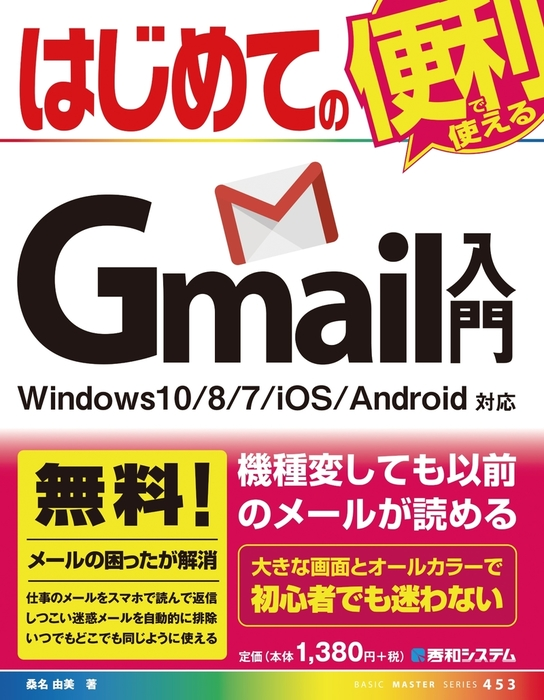 はじめてのGmail入門 Windows10/8/7/iOS/Android対応拡大写真