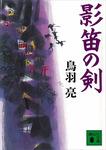 影笛の剣-電子書籍
