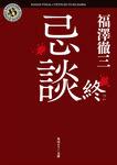 忌談 終-電子書籍