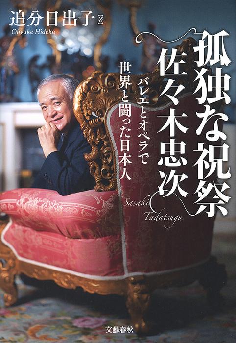 孤独な祝祭 佐々木忠次 バレエとオペラで世界と闘った日本人拡大写真
