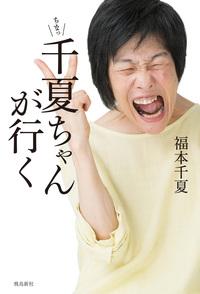 千夏ちゃんが行く-電子書籍