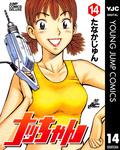 ナッちゃん 14-電子書籍
