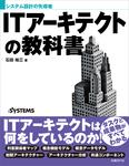 システム設計の先導者 ITアーキテクトの教科書(日経BP Next ICT選書)-電子書籍