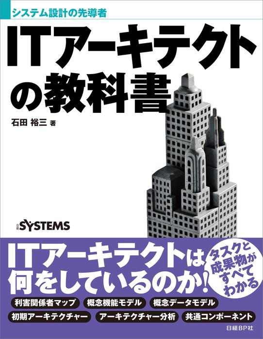 システム設計の先導者 ITアーキテクトの教科書(日経BP Next ICT選書)拡大写真