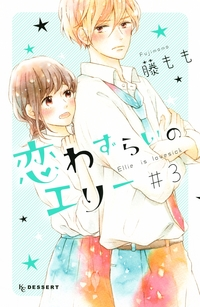 恋わずらいのエリー(3)-電子書籍