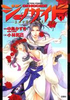 ジェノサイド(アクションコミックス)