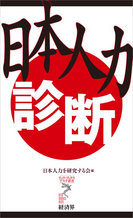 日本人力診断-電子書籍-拡大画像