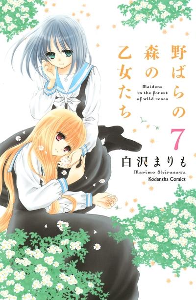 野ばらの森の乙女たち 分冊版(7)-電子書籍
