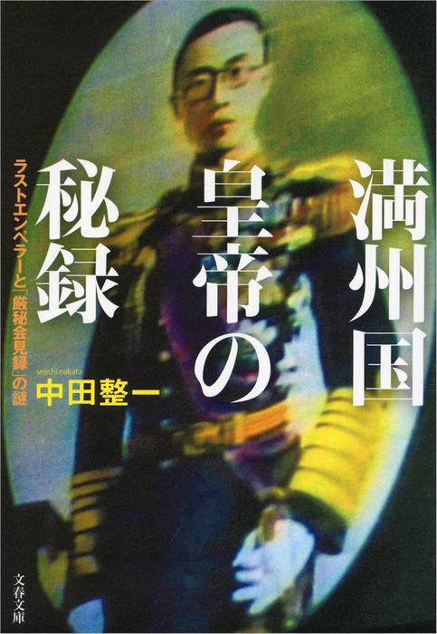 満州国皇帝の秘録 ラストエンペラーと「厳秘会見録」の謎拡大写真