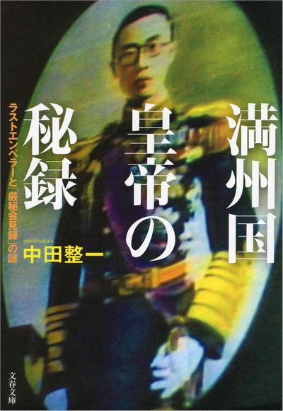 満州国皇帝の秘録 ラストエンペラーと「厳秘会見録」の謎-電子書籍
