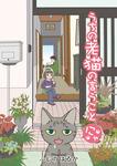 うちの老猫の言うことにゃ-電子書籍