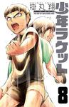 少年ラケット 8-電子書籍