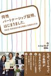 同性パートナーシップ証明、はじまりました。 渋谷区・世田谷区の成立物語と手続きの方法-電子書籍