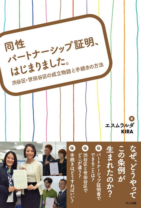 同性パートナーシップ証明、はじまりました。 渋谷区・世田谷区の成立物語と手続きの方法-電子書籍-拡大画像