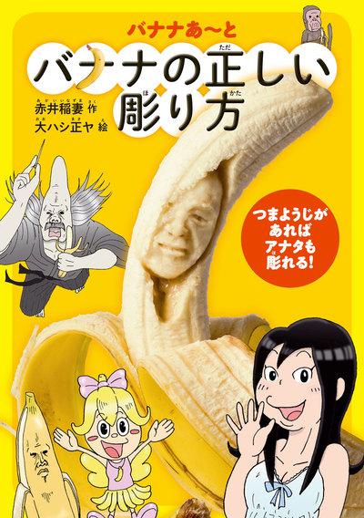 バナナあ~と バナナの正しい彫り方-電子書籍