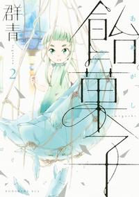 飴菓子(2)-電子書籍