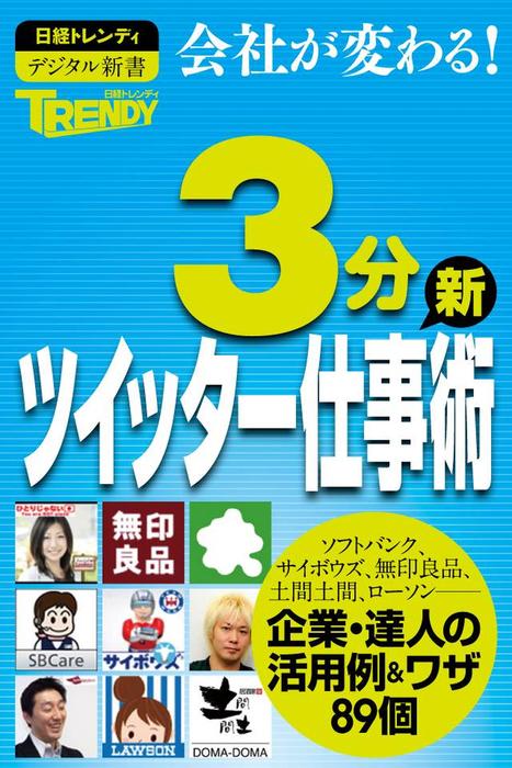 日経トレンディ 3分ツイッター-電子書籍-拡大画像