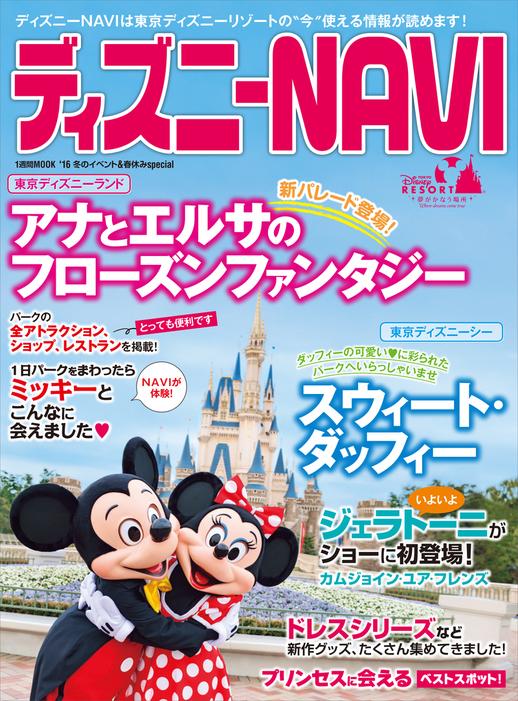 ディズニーNAVI'16 冬のイベント&春休みspecial拡大写真