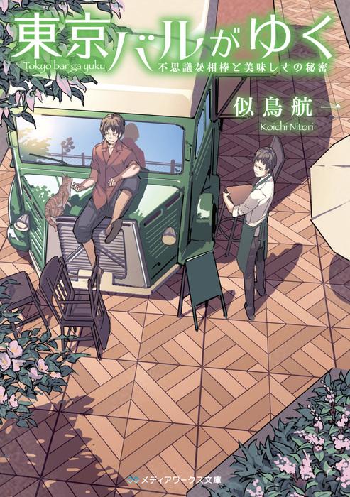 東京バルがゆく 不思議な相棒と美味しさの秘密-電子書籍-拡大画像