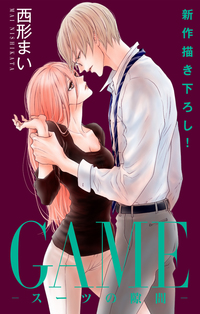 Love Jossie GAME~スーツの隙間~ story12