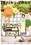 タニクちゃん(2)-電子書籍