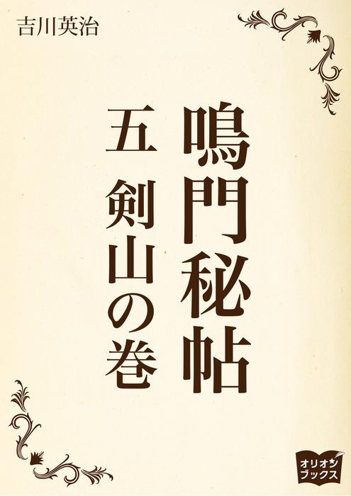 鳴門秘帖 五 剣山の巻拡大写真