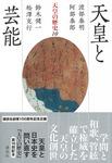 天皇の歴史(10) 天皇と芸能-電子書籍