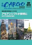 日刊CARGO臨時増刊号 物流企業の海外拠点【2015年版】 アセアンシフトが鮮明に-電子書籍