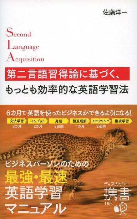 第二言語習得論に基づく、もっとも効率的な英語学習法拡大写真