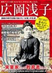 広岡浅子 激動の時代を駆け抜けた「女傑」の生涯-電子書籍