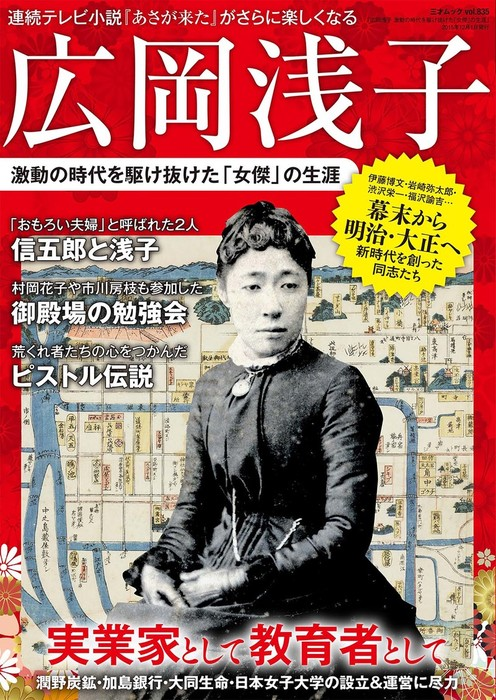 広岡浅子 激動の時代を駆け抜けた「女傑」の生涯拡大写真