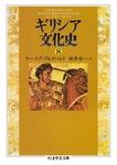 ギリシア文化史8-電子書籍
