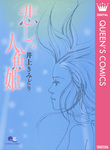 悲しい人魚姫-電子書籍