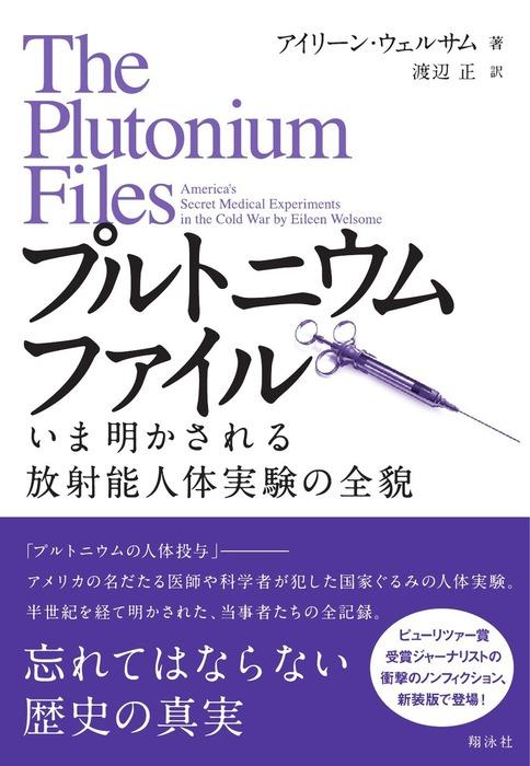 プルトニウムファイル~いま明かされる放射能人体実験の全貌拡大写真