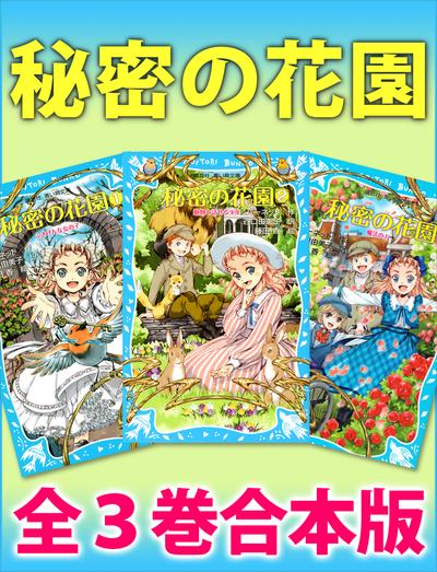 秘密の花園 全3巻合本版-電子書籍