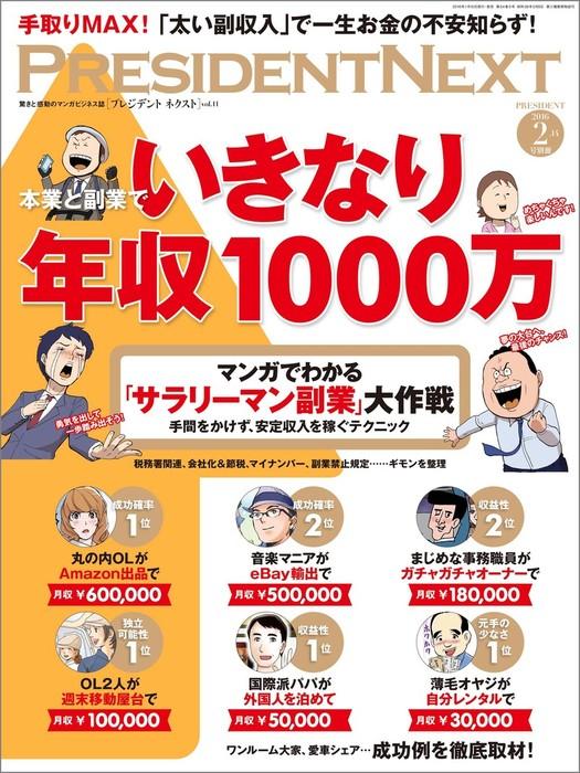 PRESIDENT NEXT Vol.11拡大写真